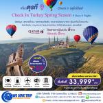ทัวร์ตุรกี Check in Turkey Spring Season 9 วัน 6 คืน (เมษายน 2561)