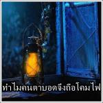 # บทความให้แง่คิดเรื่อง.....ทำไมคนตาบอดจึงถือโคมไฟ #