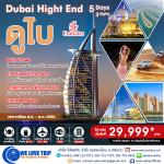 ทัวร์ดูไบ Dubai High End (SMDB02_EK) | 5 วัน 3 คืน (สิงหาคม - ตุลาคม 2560)