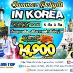 ทัวร์เกาหลี SUMMER DELIGHT IN KOREA 5 วัน 3 คืน (สิงหาคม - กันยายน 2560)