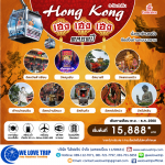 ทัวร์ฮ่องกง เฮง เฮง เฮง ตลอดปี (SMHK_EK) | 3 วัน 2 คืน (พฤศจิกายน - ธันวาคม 2560)