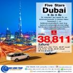 GOT DXB-EK009 ทัวร์ดูไบ เที่ยวดูไบ Five Stars Dubai 5 วัน 3 คืน EK (ก.พ-มี.ค 61)