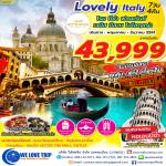 MXP01 : LOVELY ITALY 7D 4N BY EY (พฤษภาคม - ธันวาคม 61)