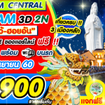 VN11 DREAM CENTRAL VIETNAM 3D2N (วันนี้-ต.ค.60)