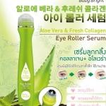 **พร้อมส่ง**Baby Bright Aloe Vera & Fresh Collagen Eye Roller Serum 15g. เซรั่มลูกกลิ้งคอลลาเจน+อโลเวร่า ลดถุงใต้ตา รอยคล้ำ เติมความชุมชื่นรอบดวงตา ใช้ง่ายด้วยหัวลูกกลิ้ง สัมผัสได้ถึงความสดชื่นทันทีที่ใช้ อุดมไปด้วยสารสกัดจากว่านหางจระเข้ ผสานคอลลาเจนสด ช
