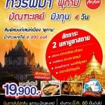 MYR12 ทัวร์พม่า พุกาม มัณฑะเลย์ มิงกุน 4D (วันนี้-ก.ย.60)