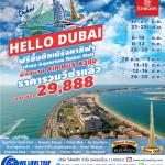 DB01 HELLO DUBAI ทัวร์เฮลโหลดูไบ 5 วัน 3 คืน *FREE ขึ้นตึกเบิร์จคาลิฟา (วันนี้-ส.ค.60)