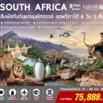 AF01 ทัวร์แอฟริกาใต้ 8 วัน 5 คืน (พ.ย 59 - ส.ค. 60)