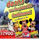 ทัวร์ฮ่องกง นองปิง ดิสนีย์แลนด์ 3 วัน 2 คืน (ตุลาคม - ธันวาคม 2560)