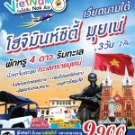 VN03 เวียดนามใต้ โฮจิมินห์ซิตี้ ทะเลทรายมุ่ยเน่ 3D2N (วันนี้-มิ.ย.60)