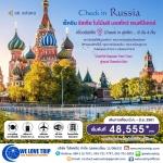 ทัวร์รัสเซีย Check in รัสเซีย ใบไม้ผลิ มอสโคว์ เซนต์ปีเตอร์ 6 วัน 4 คืน (มีนาคม - มิถุนายน 2561)