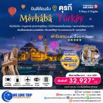 (SMTR01_TK)ทัวร์ตุรกี MERHABA TURKEY 9 วัน 6 คืน (สิงหาคม - ตุลาคม 61)