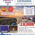 003-MM JAPAN OKINAWA โอกินาว่าเกาะสวรรค์แห่งญี่ปุ่น (ตุลาคม 2560)