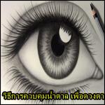 ดวงตาเป็นหน้าต่างของหัวใจ ถ้าไม่ อยากสูญเสียดวงตาไปเพราะโรคเบาหวาน