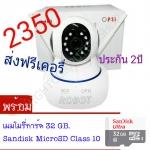 PSI ROBOT กล้อง WIFI IP CAMERA SECURITY HD รุ่น ROBOT ฟรี เมมโมรี่ Micro SD 32GB Sandisk (SDC10G2, Class 10) 1 ชิ้น***ส่งฟรี