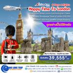 ทัวร์อังกฤษ HAPPY TIME TO LONDON 6 วัน 4 คืน (กันยายน - พฤศจิกายน 61)
