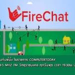 FireChat แชตในโลกไร้เน็ต