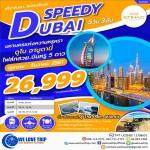 AUH01 : SPEEDY DUBAI 5D 3N BY EY (ต.ค. - ธ.ค 61)