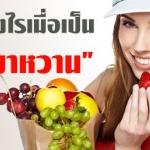 โภชนบำบัดสำหรับโรคเบาหวาน (2)