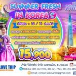 ทัวร์เกาหลี SUMMER FRESH IN KOREA 5 วัน 3 คืน (สิงหาคม - กันยายน 2560)