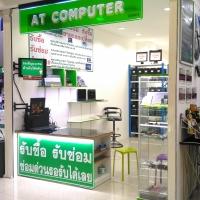 ร้านเอที คอมพิวเตอร์