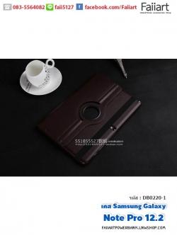 เคสซัมซุง Galaxy Note Pro 12.2 เคสฝาเปิดด้านหน้า ตั้งได้