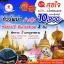 MYR05 โปรสุขใจ รับปีไก่ เที่ยวพม่า (เม.ย.-ต.ค. 60) thumbnail 1