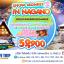 NGO05_SNOW MONKEY IN NAGONO 6D3N TG (เดินทาง 27 ธ.ค.-01 ม.ค. / 28 ธ.ค.- 02 ม.ค. 61) thumbnail 1