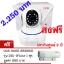 PSI ROBOT กล้อง WIFI IP CAMERA SECURITY HD รุ่น ROBOT ฟรี COS DOOR SERSOR 1 ชุด*ส่งฟรี thumbnail 1
