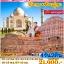 Amazing India ทัวร์อินเดีย ทัชมาฮาล ชัยปุระ 4 วัน (ตุลาคม - ธันวาคม 2560) thumbnail 1