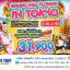 NRT02_SPARKLING FLOWER IN TOYKO 5D3N (01 - 31 ตุลาคม 2560) thumbnail 1