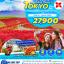 NRT09. SPECIAL SPARKLING FLOWER IN TOKYO 5D3N BYXJ (01 - 31 ตุลาคม 2560) thumbnail 1