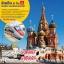 RS03 รัสเซีย มอสโคว์ เซนต์ปีเตอร์สเบิร์ก 8วัน5คืน (วันนี้-ส.ค.60) thumbnail 1