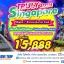 SIN01_ทัวร์สิงคโปร์ TRULY SINGAPORE BY SQ | 3 วัน 2 คืน (สิงหาคม – ธันวาคม 2560) thumbnail 1