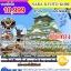 HJO-TZ43-B03 HAPPY OSAKA KYOTO KOBE 4วัน3คืน (วันนี้-ส.ค.) thumbnail 1