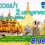 MYR14 เที่ยวพม่า2มหาบูชาสถาน ย่างกุ้ง หงสา สิเรียม (วันนี้-ก.ย.60) thumbnail 1