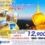 MYR13 ทัวร์พม่า ย่างกุ้ง หงสา พระธาตุอินทร์แขวน (วันนี้-ก.ย.60) thumbnail 1