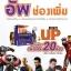 IPM UP SD กล่องรับดาวเทียมไทยคม รองรับ C/Ku Band ฟรีทีวีครบทุกช่อง**สินค้าจัดโปรโมชั่น ยิ่งซื้อมากยิ่งลดมาก thumbnail 2