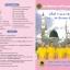 สูจิบัตร งานพิธี ราคาถูก พัทลุง thumbnail 1