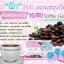 **พร้อมส่ง**Yuri Coffee Gluta กาแฟยูริ แค่ฉีกซอง...ความสวยก็มา เพื่อผิวขาวกระจ่างใส รูปร่างกระชับได้สัดส่วน สวยครบในซองเดียว กาแฟอาราบิก้ากลิ่นหอม ดื่มแล้วรู้สึกได้ถึงความกระปรี้กระเปร่า มีชีวิตชีวา ช่วยให้ผิวพรรณเต่งตึง ผ่องใส มีน้ำมีนวล หุ่นดี กระชับสัด thumbnail 1