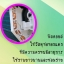 ยี่ห้อ สมานแอร์ แอร์ไทย ชื่อไทยรายแรกของโลก 12,000 BTU. 12,500 บาท (พร้อมติดตั้ง) thumbnail 6