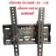 ขาแขวนทีวี ขนาด 17-40 นิ้ว รุ่น MC-807 ปรับก้มได้-15-+15(Black) thumbnail 2