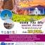 เที่ยวอินเดีย แคชเมียร์ ทัชมาฮาล 7 วัน 5 คืน (สิงหาคม - ตุลาคม 2560) thumbnail 1