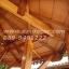 ศาลาทรงไทย ทรงแปดเหลี่ยม หลังคาสามชั้น มีพนักพิงและม้านั่งสามด้าน ไม้เนื้อแข็งรวม ศาลาไม้สำหรับนั่งเล่นในสวน thumbnail 7