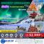 รัสเซีย มอสโคว์ มูร์มันสค์ ตามล่าหาแสงเหนือ 7 วัน 5 คืน (พฤศจิกายน - ธันวาคม 2560) thumbnail 1