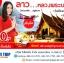 LAO01FD_ทัวร์ลาว หลวงพระบาง 3 วัน 2 คืน (ก.ย.-ธ.ค.) thumbnail 1