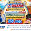 KIX23_LIGHTING IN OSAKA 5D3N BY XJ ทัวร์โอซาก้า (01 - 30 พศจิกายน 2560) thumbnail 1