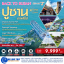 KR03 BACK TO BUSAN ปูซานเกาหลีใต้ 4D2N (วันนี้-ก.ค.60) thumbnail 1