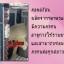ยี่ห้อ สมานแอร์ แอร์ไทย ชื่อไทยรายแรกของโลก 12,000 BTU. 12,500 บาท (พร้อมติดตั้ง) thumbnail 9