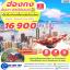 HKG11_ฮ่องกง ลันเตา ดิสนีย์แลนด์ พีคเทรม 3 วัน 2 คืน (เดินทาง ตุลาคม - ธันวาคม 2560) thumbnail 1